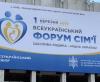 В Українському домі в Києві відбувся IV Всеукраїнський Форум Сім'ї