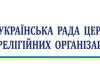 Рада Церков привітала Президента Зеленського і побажала змін на користь Україні