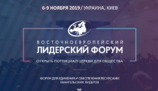 Восточноевропейский лидерский Форум 2019